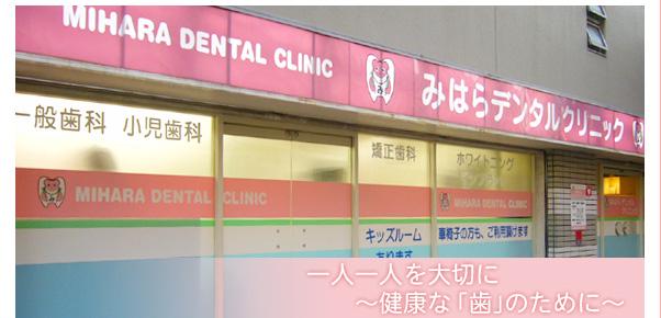 HOME 佐倉市 小児 矯正 入れ歯 インプラント