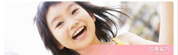 一般歯科・小児歯科 歯科 千葉県 佐倉市 小児歯科